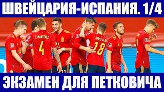 Футбол Евро 2020 1 4 финала Швейцария Испания Тяжелый экзамен для команды Владимира Петковича