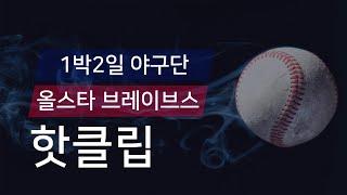 [유니크플레이] 1박2일 야구단 vs 올스타 브레이브스…