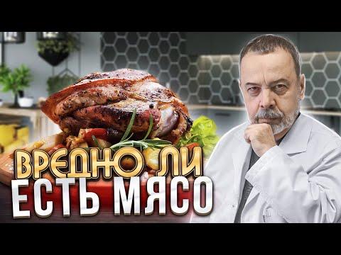 Диетолог Ковальков о мясе и о колбасе