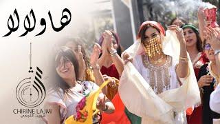 شيرين اللجمي - هاولالا - Chirine Lajmi - Hawlala