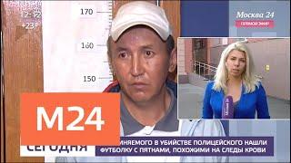 Смотреть видео Арестуют ли обвиняемого в убийстве полицейского в метро - Москва 24 онлайн
