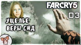 Far Cry 5 - #3 - Падение на Дно Ущелья Веры Сид.