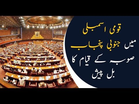 Bill of establishment of South Punjab province submitted in National Assembly
