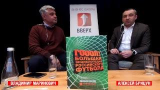 Владимир Маринович и Брицун Алексей Викторович в Открытой Студии ВВЕРХ!