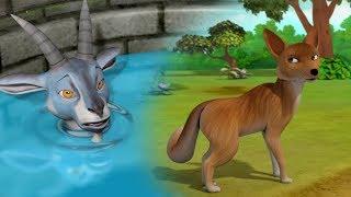 The Fox and the Goat Telugu Kathalu | Telugu Moral Stories for Kids | Infobells