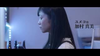 映画『爪先の宇宙』は2017年11月より順次公開! 監督:谷内田彰久 原作...