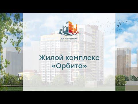 Жилой комплекс Орбита в Нижнем Новгороде / Купить квартиру