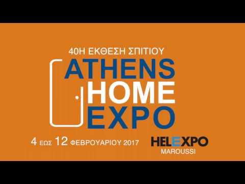 🏠 40η Έκθεση Σπιτιού ATHENS HOME EXPO 🏠