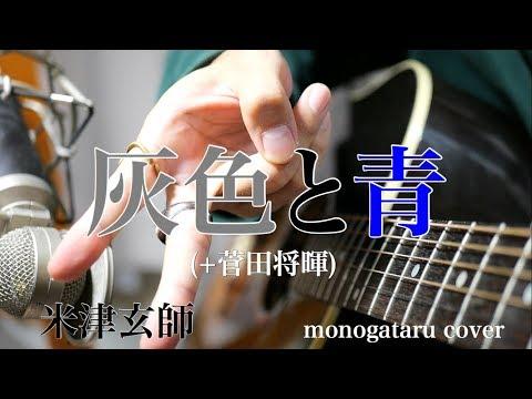 【フル歌詞付き】 灰色と青 ( + 菅田将暉)- 米津玄師 (monogataru cover)