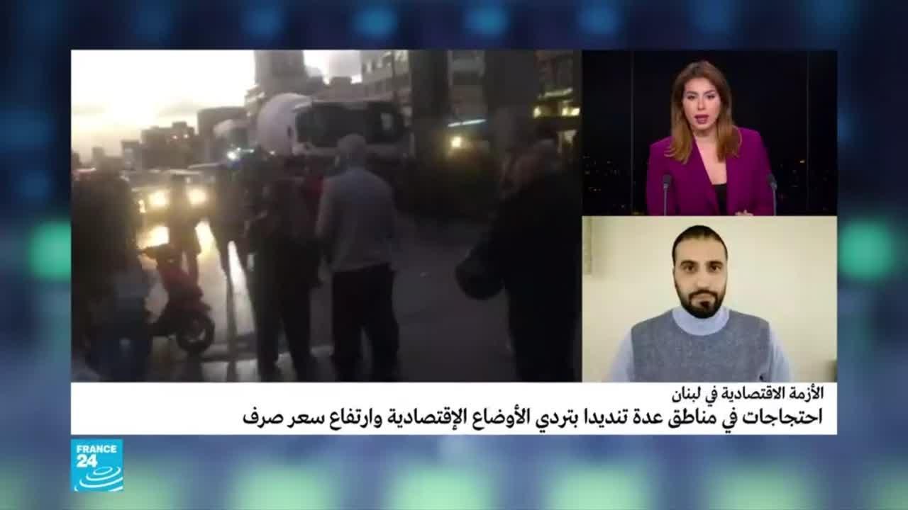 لبنان: احتجاجات منددة بتردي الأوضاع الاقتصادية وارتفاع سعر صرف الليرة  - 14:00-2021 / 3 / 3