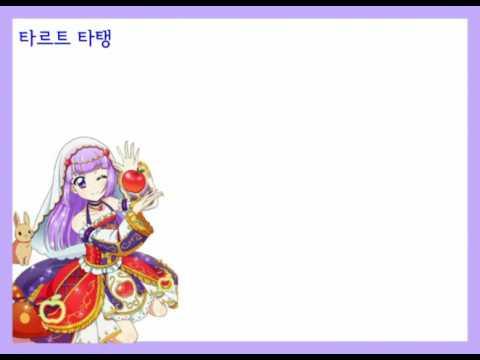 아이엠스타 3기 삽입곡 타르트 타탱 [듣기/가사]