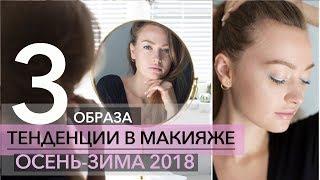 Тенденции в макияже осень-зима 2018 / 3 образа