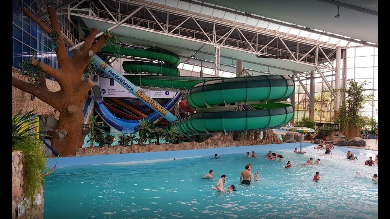 Картинки аквапарка барионикс