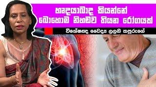 හෘදයාබාද කියන්නේ බොහොම නිහඩව තියන රෝගයක් | Piyum Vila |11-07-2019 | Siyatha TV Thumbnail
