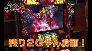 全ツEX#09【アナザーゴッドハーデス-奪われたZEUSver.-】電飾鼻男&めぐぅ[でちゃう!]