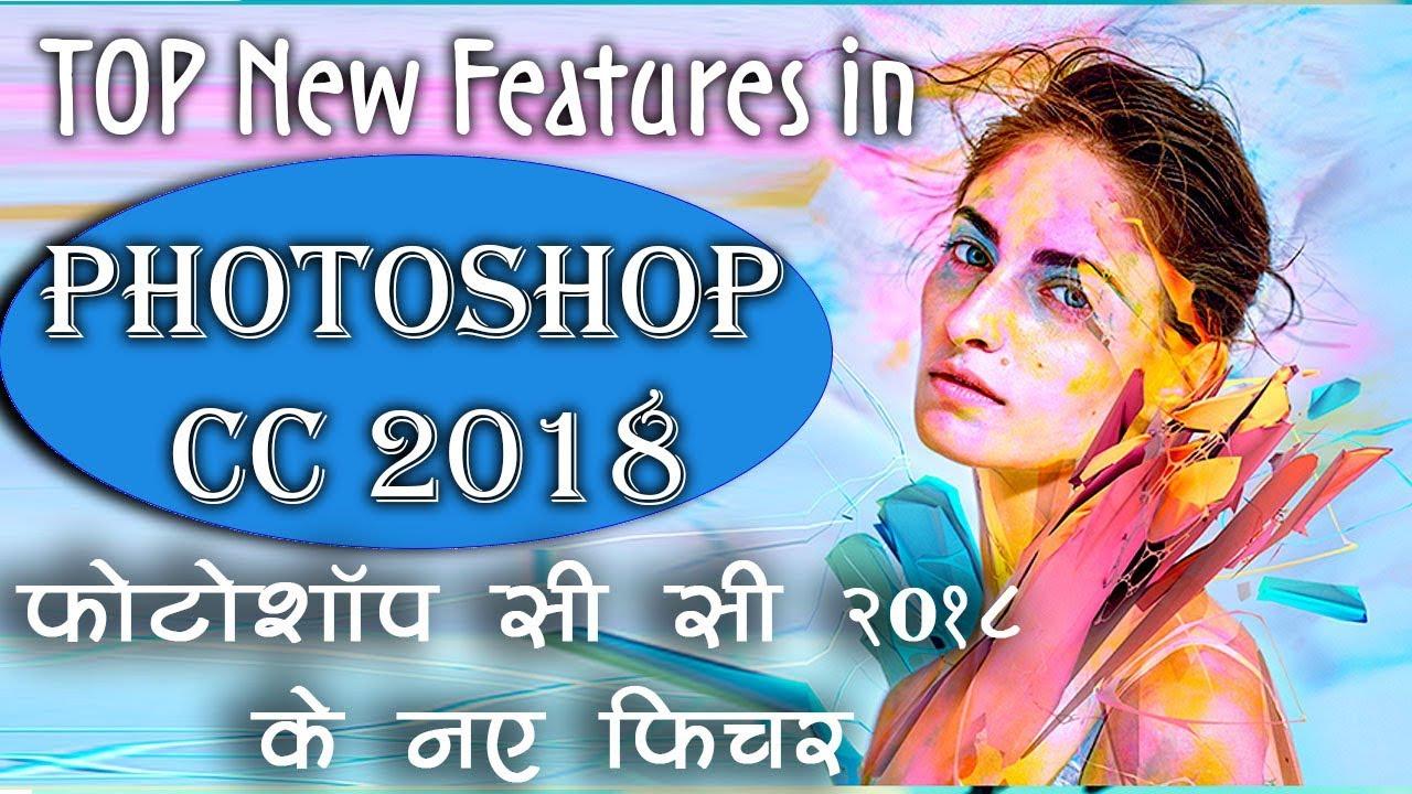 Top New Feature of Adobe Photoshop CC 2018 /एडोबी फोटोशॉप सीसी 2018 के नए फीचर
