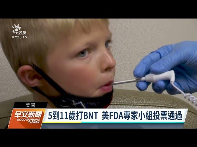 建議5到11歲兒童接種BNT 美FDA專家小組投票通過|20211027 公視早安新聞