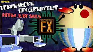 Super FX Chip. Технически продвинутые игры для SNES // Короче