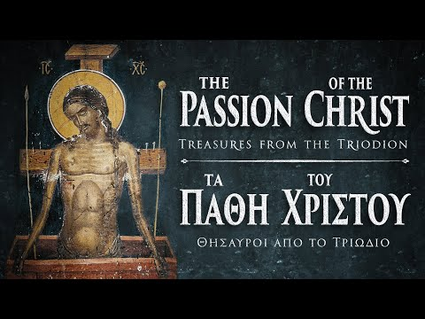 The Passion of the Christ | Τα Πάθη του Χριστού