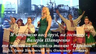 Я запрошую вас, друзі, на гостину - Валерія Шапаренко та зразковий ансамбль танцю