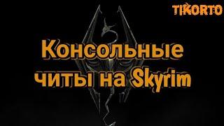Консольные читы для The Elder Scrolls V: Skyrim