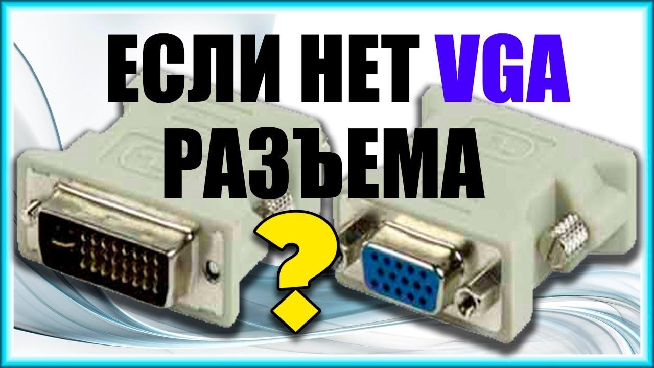 Адаптер-переходник greenconnect gc-cv103 позволяет подключать dvi-i устройства с помощью vga кабеля к vga монитору или проектору. Сообщить.