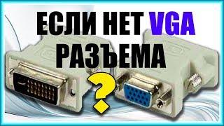 Переходник DVI - VGA обзор и подключение