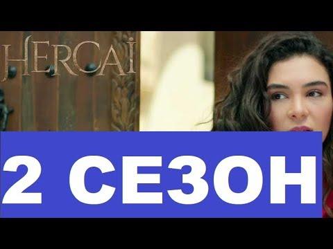 ВЕТРЕНЫЙ 2 СЕЗОН 1 СЕРИЯ (13 серия) HERCAI. ДАТА ВЫХОДА