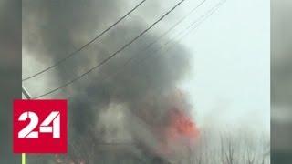 Смотреть видео В Щелкове выясняют причины крупного пожара - Россия 24 онлайн