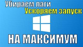Ускорение работы Windows ! До 50% больше скорости!