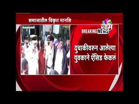 Amravati: Acid attack on 9th std student