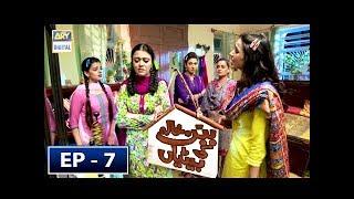 Gambar cover Babban Khala Ki Betiyan Episode 7 - 2nd August  2018 - ARY Digital Drama