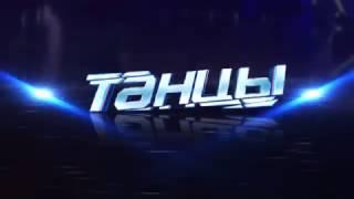 Заставка Танцы ТНТ