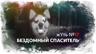 жУть №17 БЕЗДОМНЫЙ СПАСИТЕЛЬ