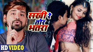 Sakhi Re Sacho Tor Bhatra | Rakesh Mishra | Bhojpuri Superhit Song