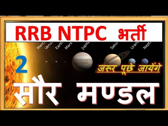 RRB NTPC 2019 | geography in Hindi | solar system most important mcq part 2 | GK mcq