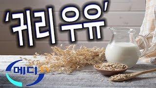 [ 포토 ] 우유 대신…