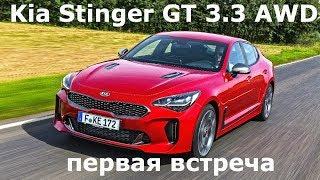 Kia Stinger GT 3.3 AWD, первая встреча КлаксонТВ