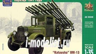 Огляд моделі ''Катюша'' ARK-models