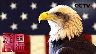 《深度国际》 20190706 全球鹰与美国鹰派| CCTV中文国际