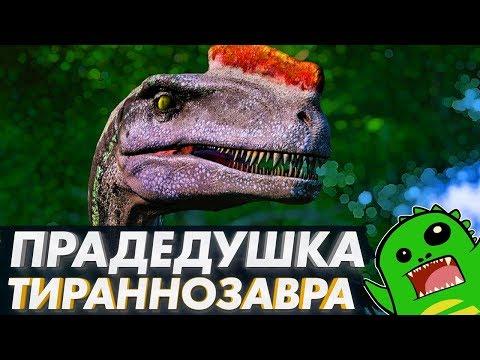 Процератозавры: дедушки и прадедушки тираннозавра | [ПОДКАСТ]