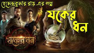 Sunday Suspense । যকের ধন || Bengali Horror Story ||  Mirchi  Bangla 98.3|| Bhuter Golpo || Thumb