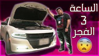 قصص عبدالله | سيارتي تعطلت في طريق مهجور 😱 !!!