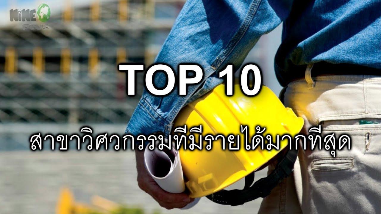 10 อันดับ สาขาวิศวกรรมที่มีรายได้มากที่สุด