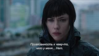 Призрак В Доспехах (с субтитрами) - Trailer