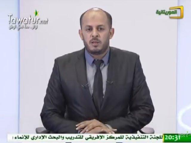 نشرة أخبار قناة الموريتانية 06-07-2017- أحمدو ولد الشريف المختار