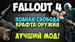 Fallout 4 - Полная свобода крафта оружия Лучший мод