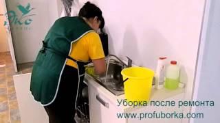 видео Уборка помещений после ремонта