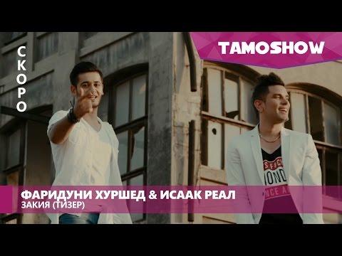 Fariduni Khurshed ft. Isaak Real - Zakiya (Teaser 2016)