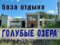 база отдыха Голубые озера, Тверская область